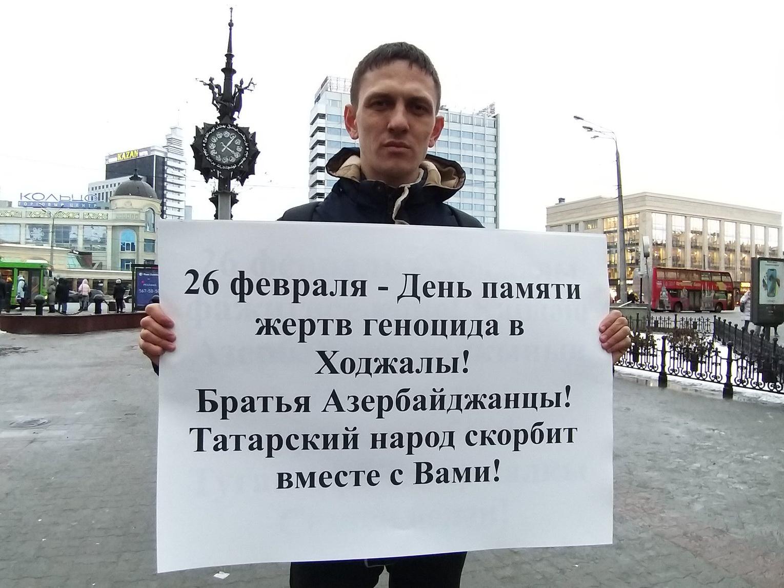 Татарин, проведший пикет в годовщину Ходжалинского геноцида: «Разделенное горе – половина горя» - ФОТО