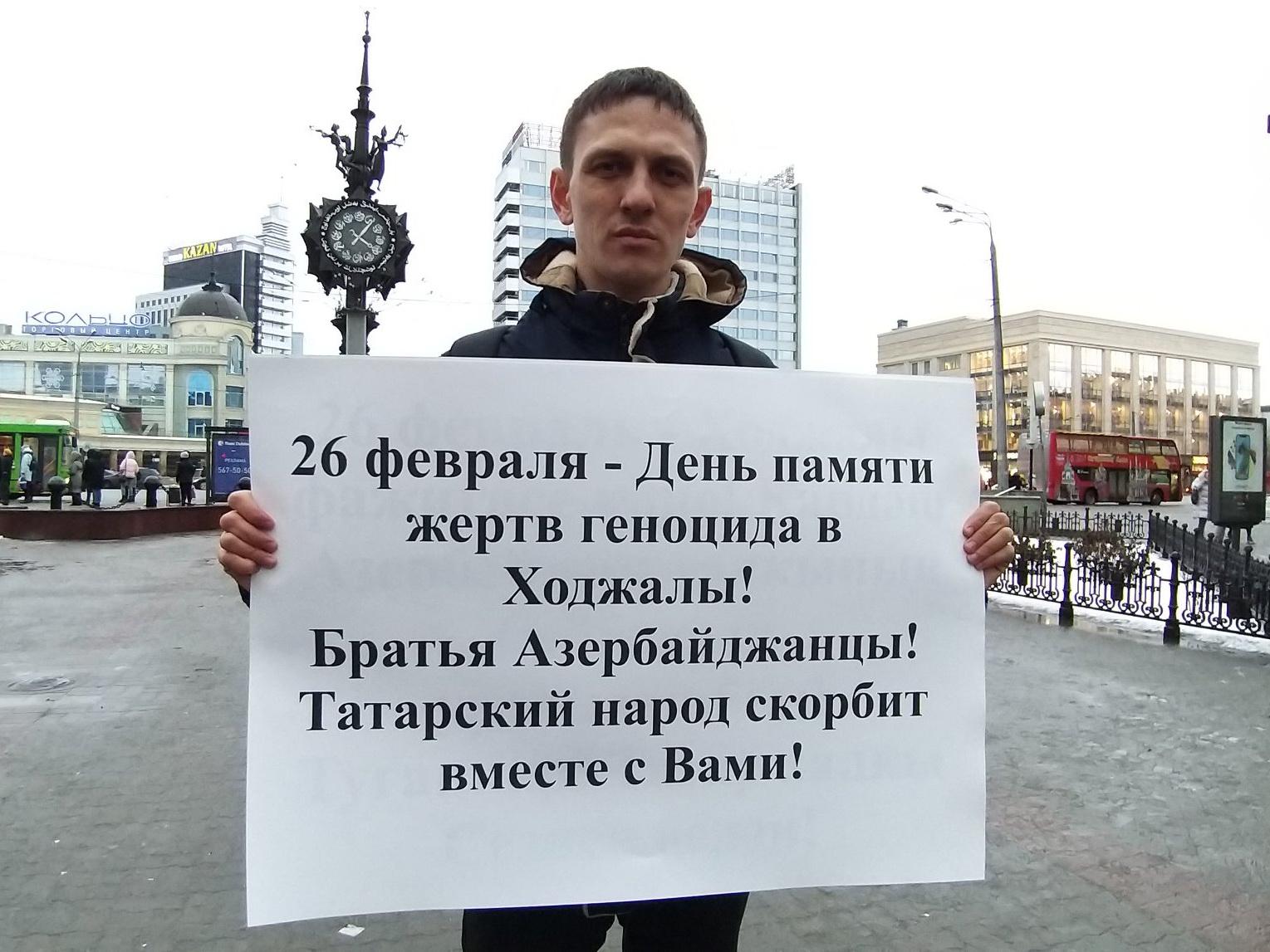 Татарские активисты о геноциде в Ходжалы: «Мы скорбим вместе с вами!» - ФОТО