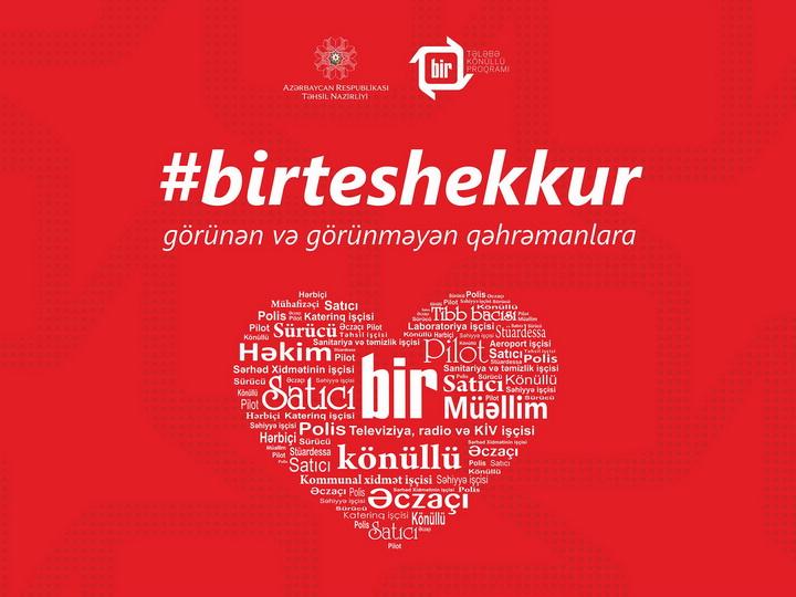 #birteshekkur: флэшмоб в благодарность тем, кто вне дома ради нас