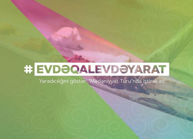 «Evdəqal,evdəyarat!» Присоединяйтесь к творческому конкурсу, чтобы занять себя на карантине