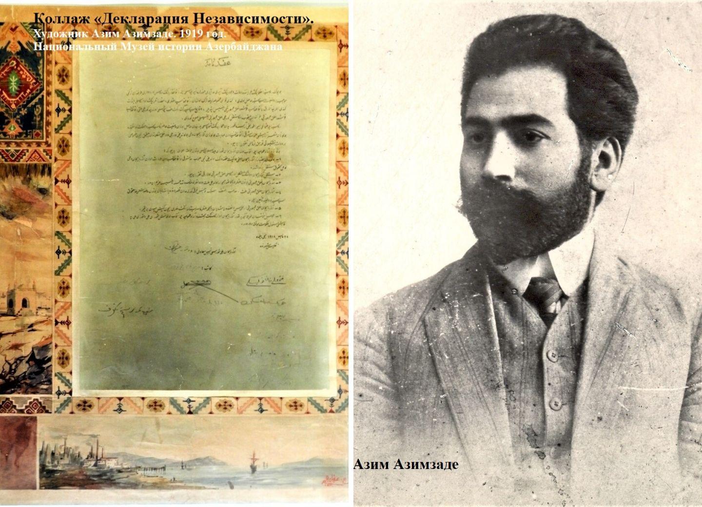 Декларация Независимости АДР в оформлении Азима Азимзаде - ФОТО