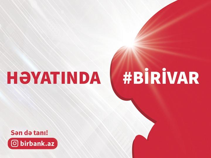 Пользователей BirBank ждет интересное новшество