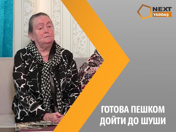 Надежда Кулиева о последних днях в Шуше: Муж не разрешил забрать вещи, сказал: «Через 2-3 дня вернемся» - ВИДЕО