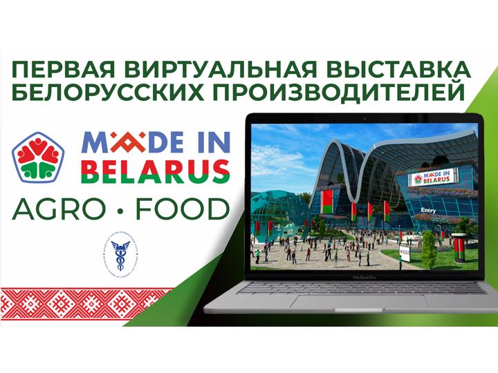 Первая виртуальная выставка Made in Belarus AgroFood стартовала 16 июня