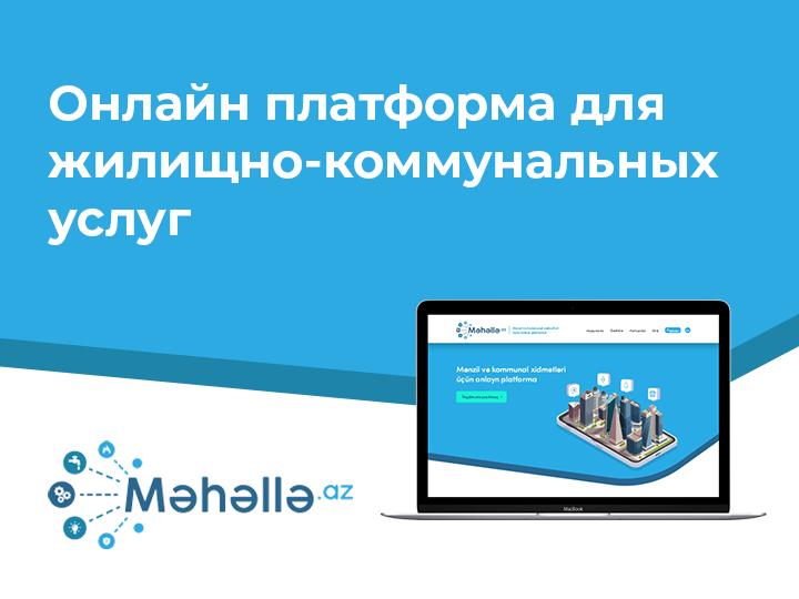 Məhəllə.az – инновационный прорыв в сфере жилищно-коммунальных услуг в Азербайджане – ФОТО – ВИДЕО