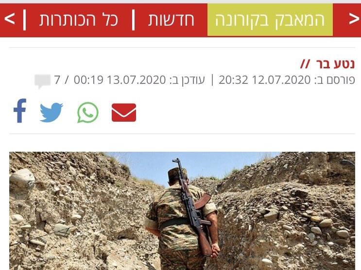 Газета Israel HaYom: «Вооруженные силы Армении грубо нарушили режим прекращения огня и подвергли обстрелу позиции вооруженных сил Азербайджана»