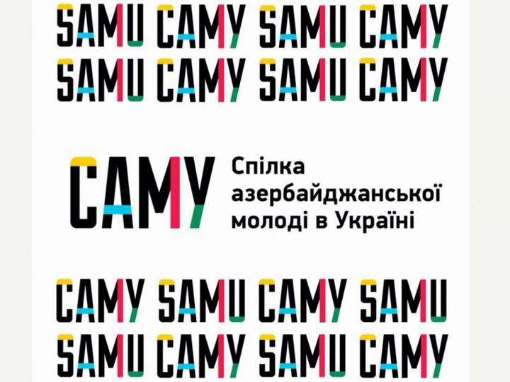 Союз азербайджанской молодежи в Украине осудил армянскую провокацию
