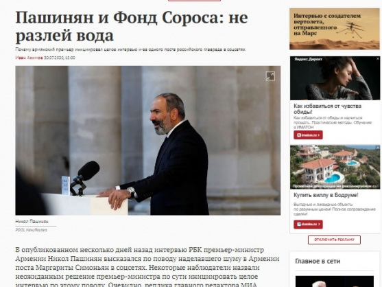 Газета.Ru: Пашинян и Фонд Сороса - не разлей вода