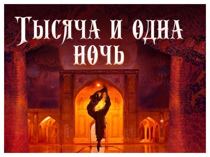 Балет Фикрета Амирова «Тысяча и одна ночь» откроет международный фестиваль во Владивостоке – ВИДЕО