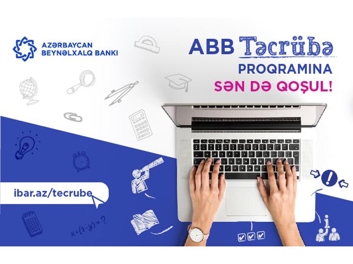 Международный банк Азербайджана запустил программу оплачиваемой стажировки для молодежи