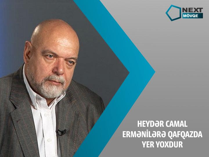 NEXT TV. Гейдар Джемаль: «Армении, как государственному образованию, не место на Южном Кавказе» - ВИДЕО