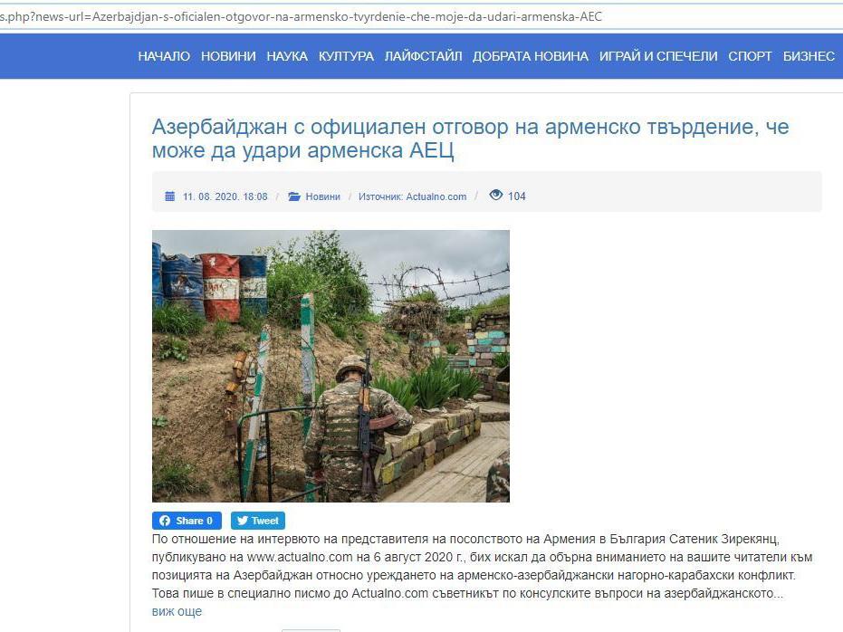 Азербайджанские дипломаты разоблачили ложь посольства Армении в Болгарии - ФОТО