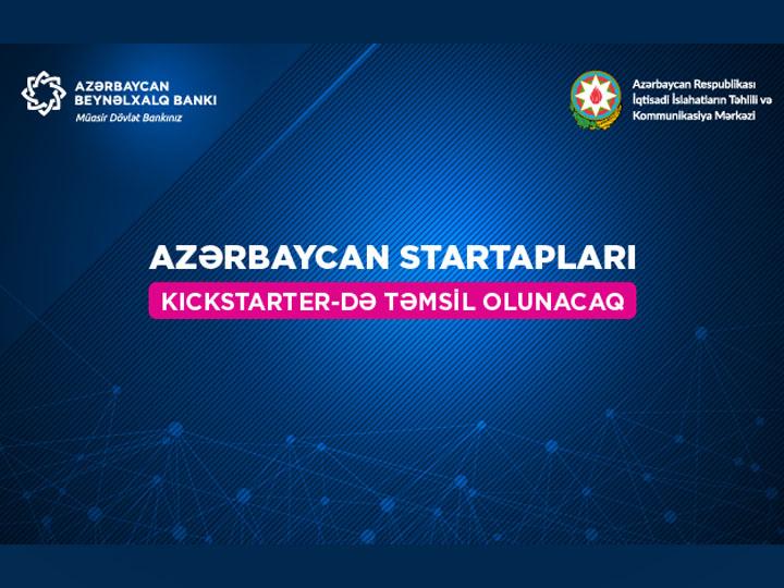 Азербайджанские стартапы будут представлены на краудфандинговой платформе