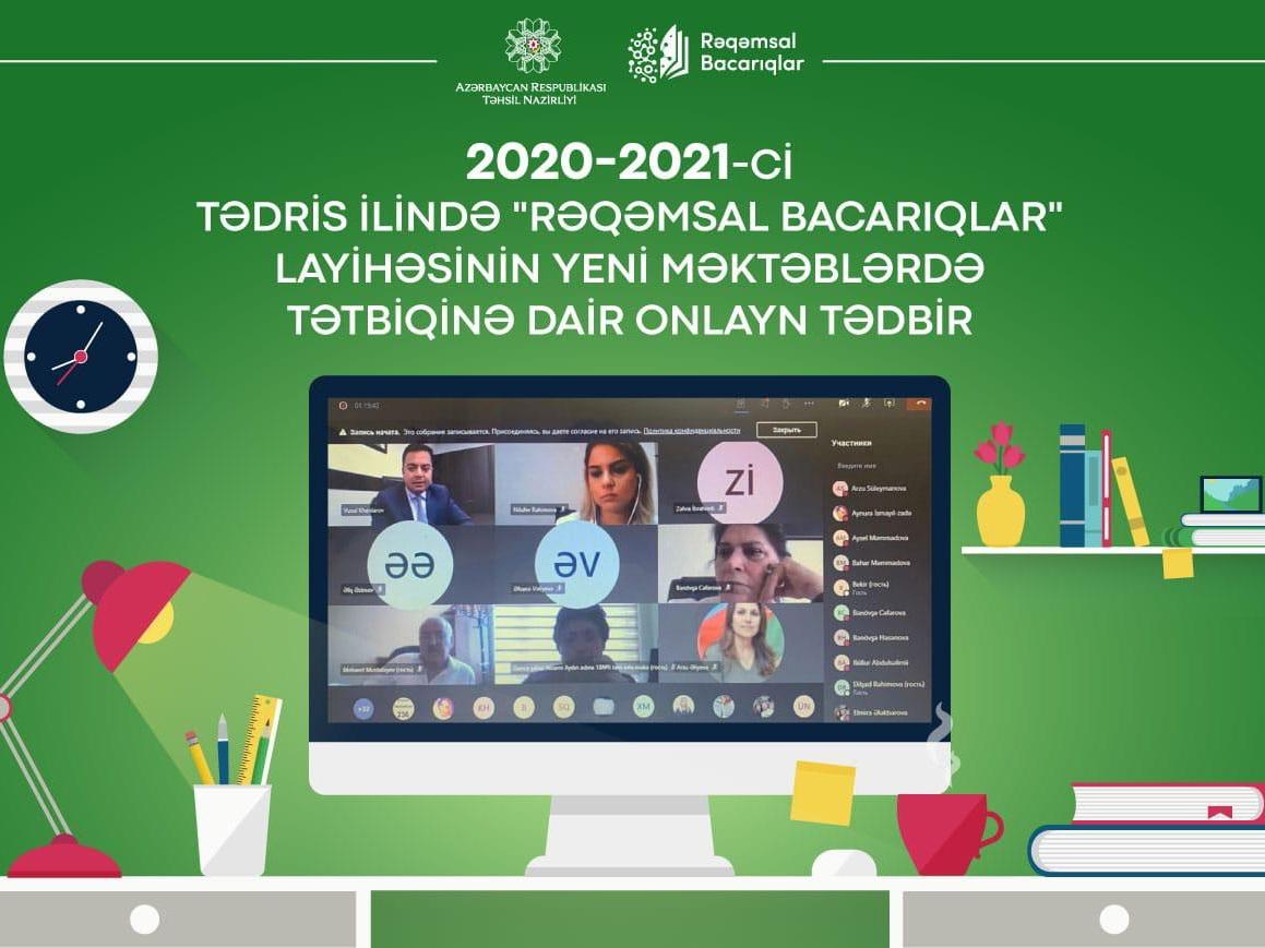В рамках проекта «Цифровые навыки» состоялась онлайн-конференция с директорами новых школ - ВИДЕО