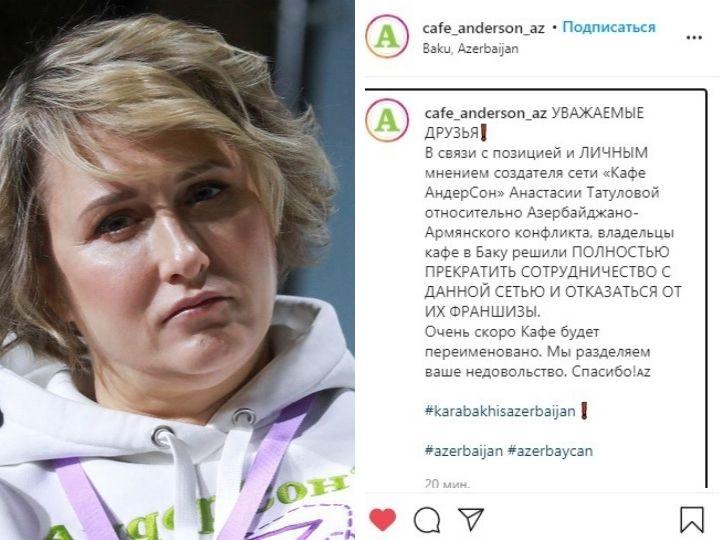 «Я на стороне армян, и мыслями, и деньгами», или Как Анастасия Татулова лишилась франшизы в Азербайджане – ФОТО