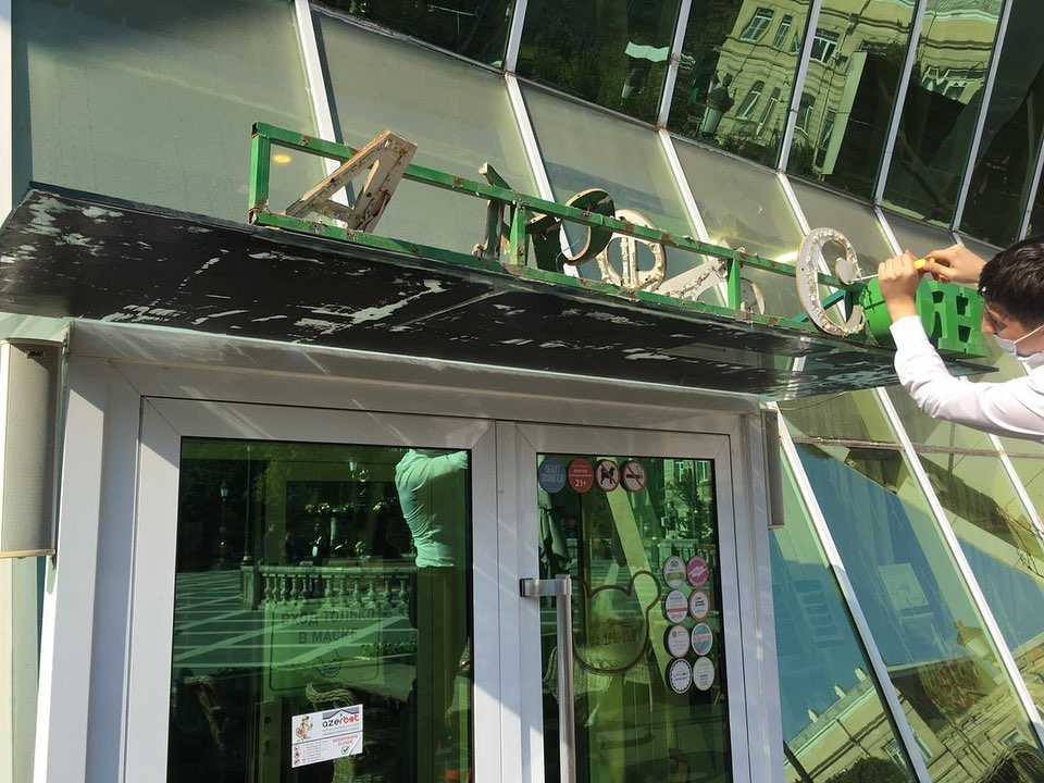 Демонтирована вывеска бакинского кафе «АндерСон» - ФОТО