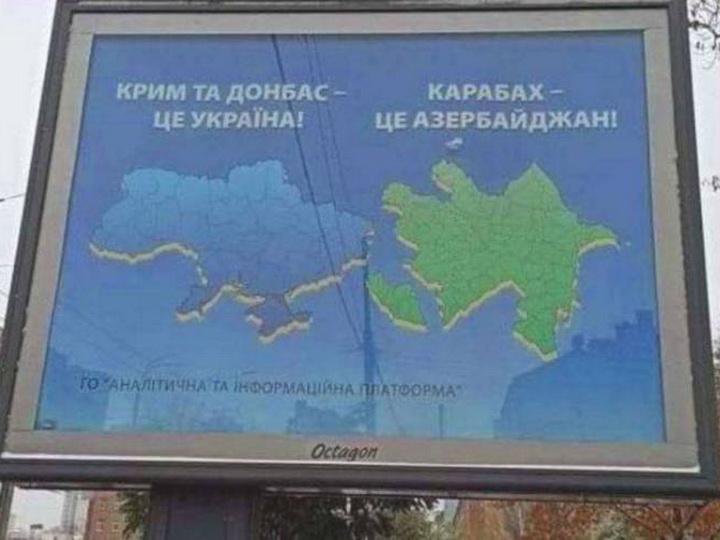 В Киеве установлен билборд «Карабах - это Азербайджан!»