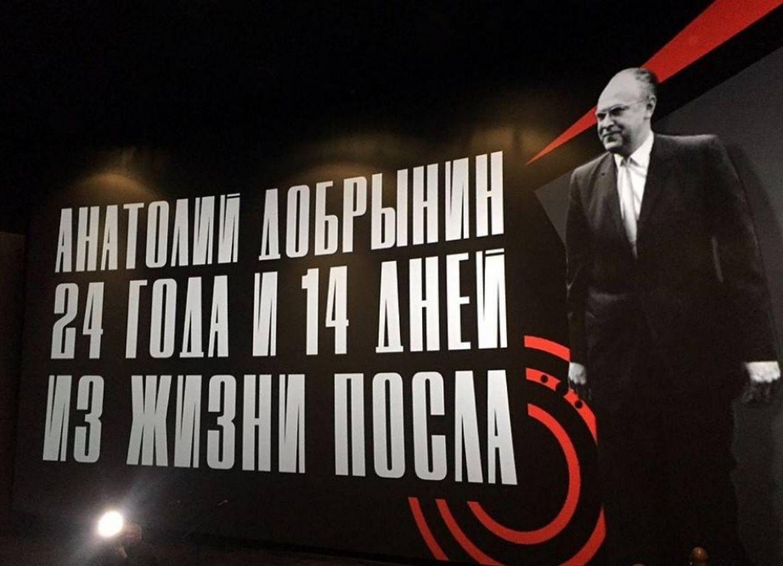 В Азербайджане состоялась премьера фильма Михаила Гусмана «Анатолий Добрынин. 24 года и 14 дней из жизни посла»