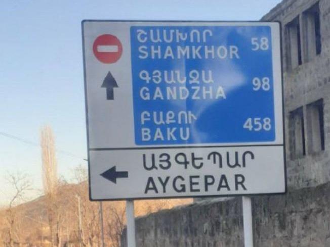 В Армении на обочине дороги установили табличку с названиями городов Азербайджана