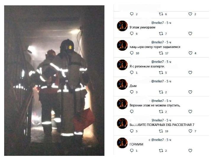 «Я с ребенком взаперти…»: При пожаре в Екатеринбурге погибли просившие помощь в Twitter мать и дочь – ФОТО