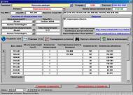 Технология размещения базовых станций связи стандарта DCS-1800.