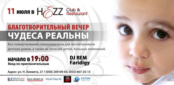 В Баку пройдет благотворительная акция «Чудеса реальны!»