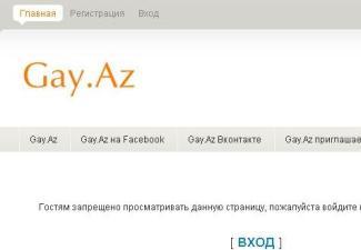 Сексуальные меньшинства Азербайджана создали свой сайт