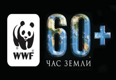 Сегодня во всем мире пройдет акция «Час Земли»
