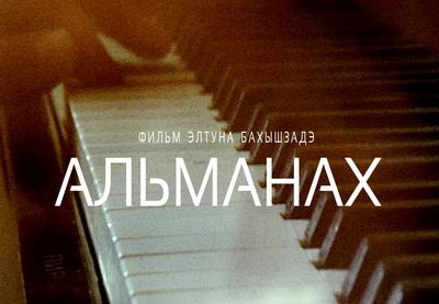 В сети презентован азербайджанский короткометражный фильм «Альманах» - ВИДЕО