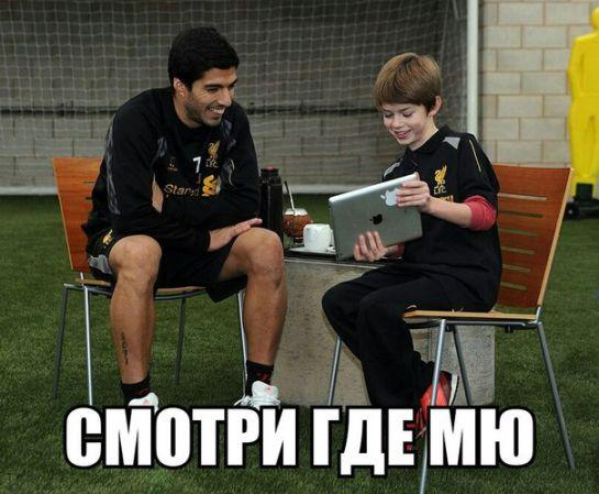 Лучшие футбольные мемы дня фото