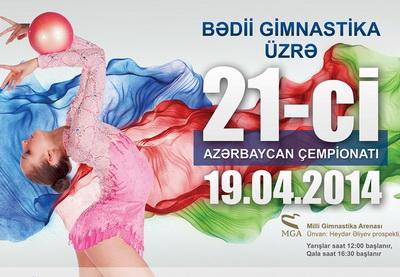 В чемпионате Азербайджана по художественной гимнастике примут участие 26 гимнасток