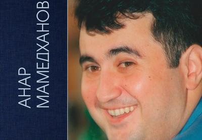 Завтра, в день рождения Анара Мамедханова,  в свет выходит книга, состоящая из его эссе и статей