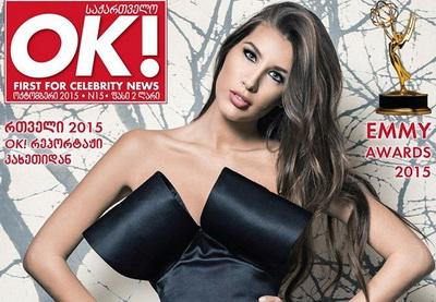 Грузинский «ОК!» написал об азербайджанском актере – ФОТО