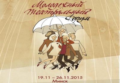 Азербайджан принимает участие во II Молодежном театральном форуме стран Содружества, Балтии и Грузии