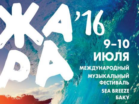 На берегу Каспия пройдет международный музыкальный фестиваль «Жара» - ФОТО