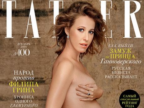 Беременная Ксения Собчак снялась обнаженной для глянцевого журнала