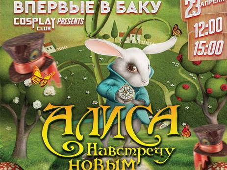 Детское шоу-мюзикл «Алиса - навстречу новым приключениям» по многочисленным просьбам маленьких зрителей покажут еще раз – ФОТО - ВИДЕО