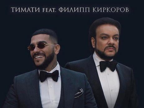 Тимати иФилипп Киркоров сняли общий клип
