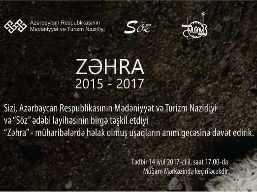 «Zəhra»: В Баку пройдет вечер памяти невинных детей, пострадавших и погибших в результате войн и конфликтов