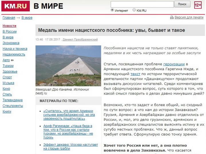 Российский портал раскритиковал героизацию в Армении пособников фашизма и вялую реакцию на это Москвы