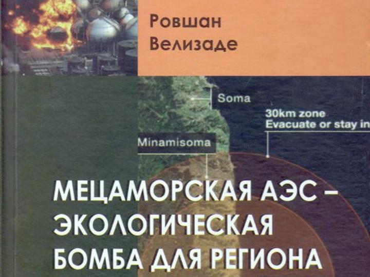 Вышла в свет книга «Мецаморская АЭС – экологическая бомба для региона»