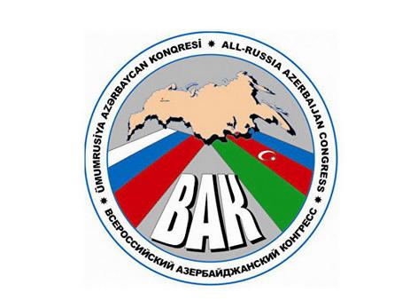 Апелляционная коллегия Верховного суда России сохранила всиле решение оликвидации ВАК