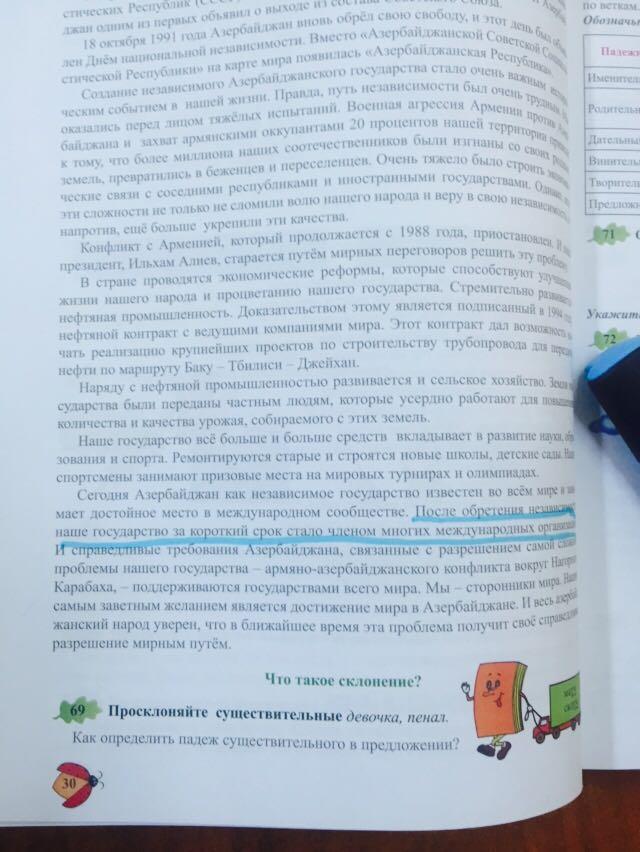 Google azerbaycan учебники для школ 6 класс