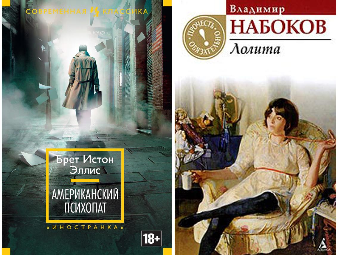 10 запрещенных книг, которые нужно обязательно прочесть – ФОТО