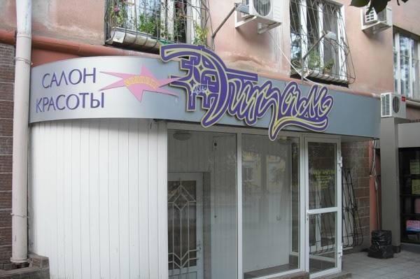 французские названия салонов красоты