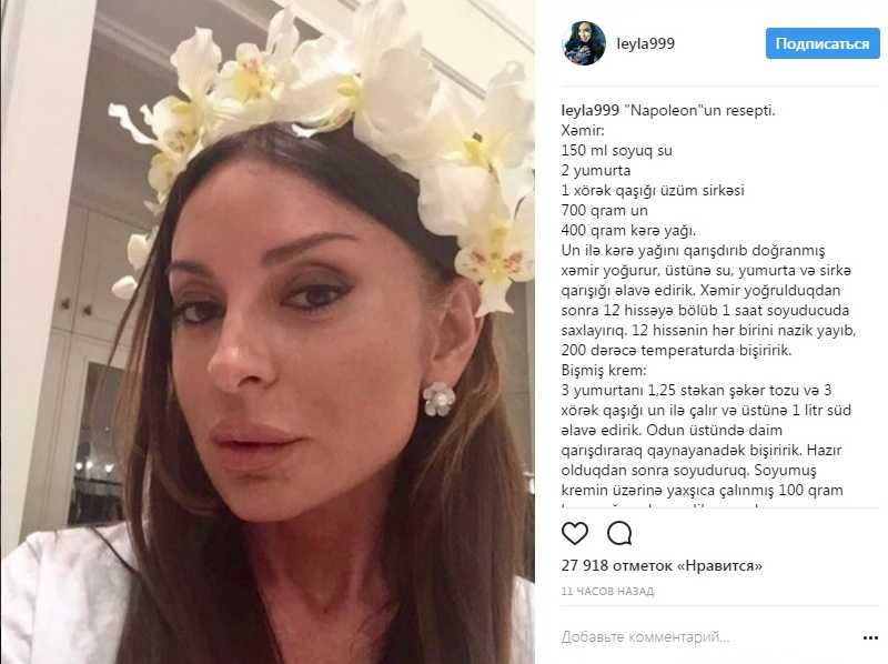 Лейла Алиева поделилась рецептом «Наполеона» от Мехрибан Алиевой