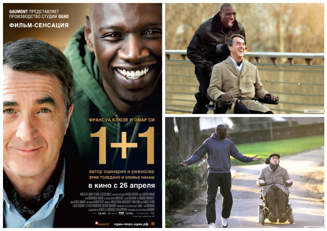 «Музыка 1+1 Из Фильма» — 2005