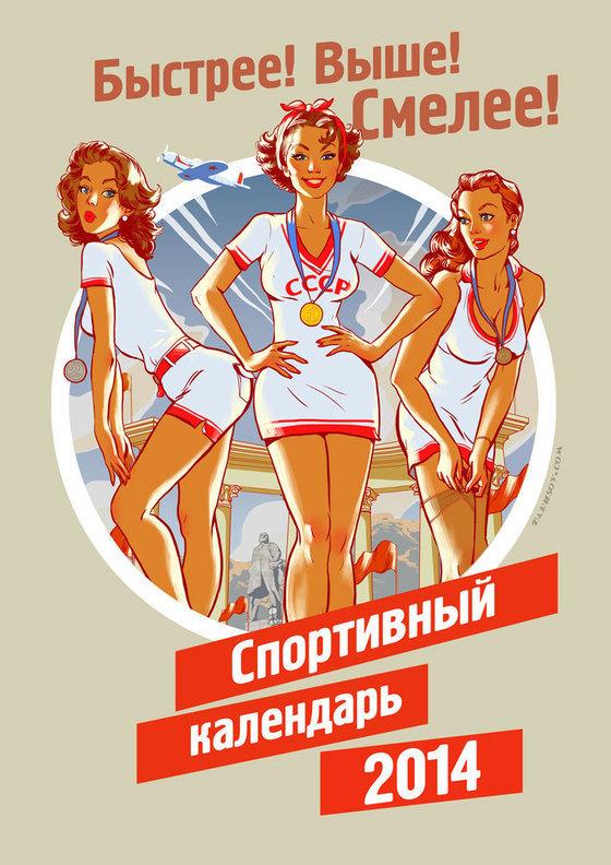 Цветовая палитра выбрана в соответствии со стилем: красно-бело-голубую.  Девушки нарисованы в... автор календаря...