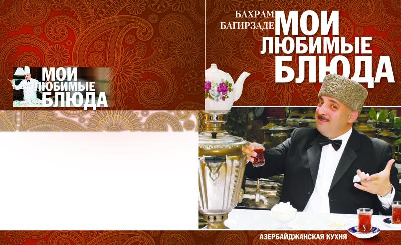 стройности нуш олсун перевод м азербайджанского этой странице